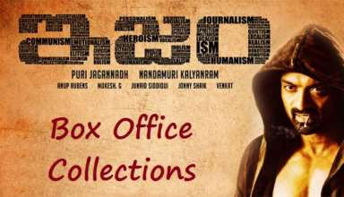 ism-movie-1st-day-collections