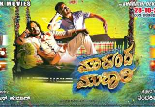 mukunda-murari-movie-review-rating-total-box-office-collection-verdict