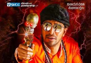 Intlo-Deyyam-Nakem-Bhayam-Movie-Details