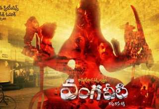 vangaveeti-movie-details