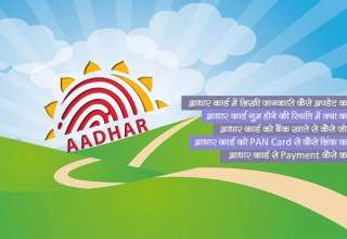 Aadhar Card details change