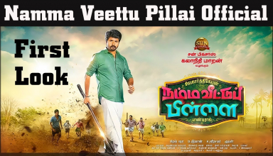 Namma Veettu Pillai Box Office Collection